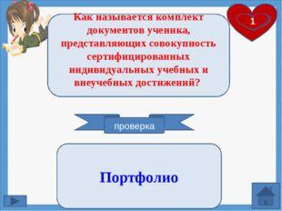 проверка ВРЕМЯ 10 9 8 7 6 5 4 3 2 1 Как называется комплект документов учени