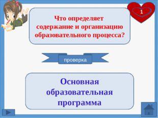 проверка ВРЕМЯ 10 9 8 7 6 5 4 3 2 1 Что определяет содержание и организацию
