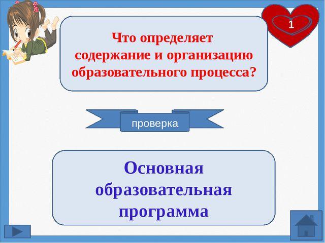 проверка ВРЕМЯ 10 9 8 7 6 5 4 3 2 1 Что определяет содержание и организацию...