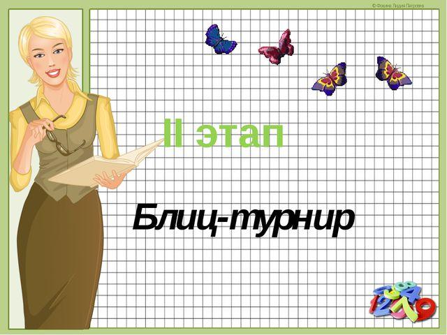 II этап Блиц-турнир © Фокина Лидия Петровна