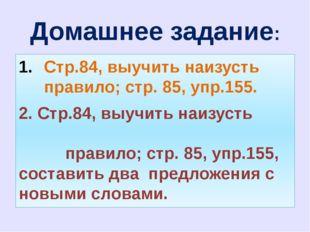 Домашнее задание: Стр.84, выучить наизусть правило; стр. 85, упр.155. 2. Стр.