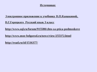 Источники: Электронное приложение к учебнику В.П.Канакиной, В.Г.Горецкого Рус