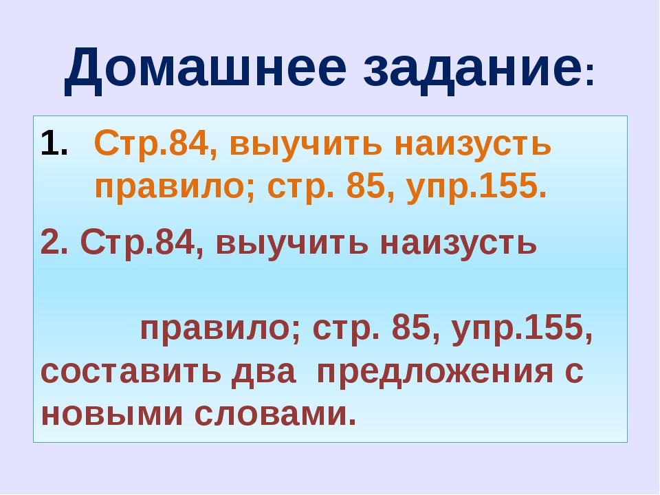 Домашнее задание: Стр.84, выучить наизусть правило; стр. 85, упр.155. 2. Стр....