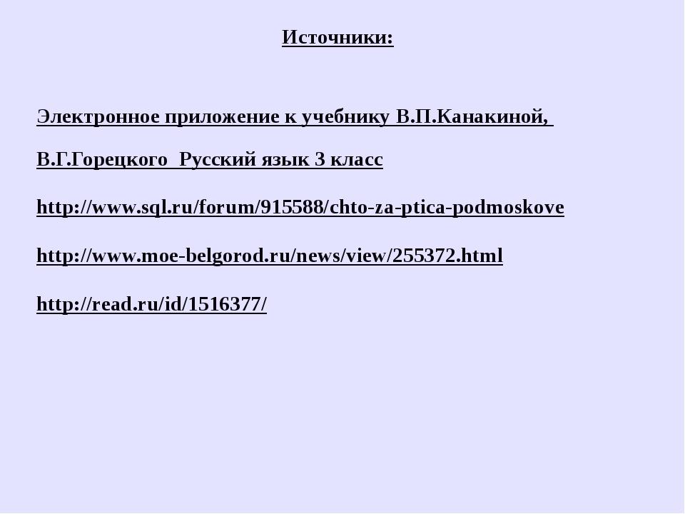 Источники: Электронное приложение к учебнику В.П.Канакиной, В.Г.Горецкого Рус...