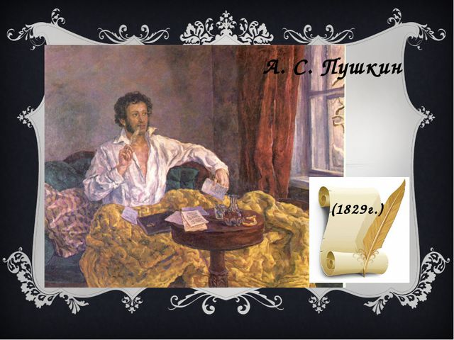 А. С. Пушкин (1829г.)