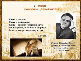марта – Всемирный День писателя Книга – учитель Книга – наставница, Книга – б