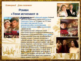 Всемирный День писателя Роман «Тени исчезают в полдень» История небольшойсиб