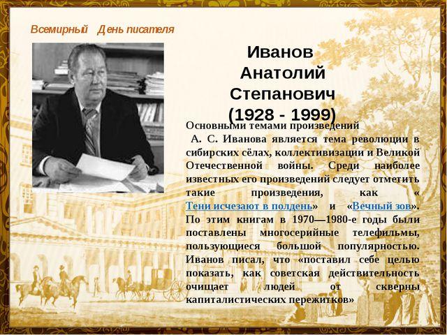 Всемирный День писателя Иванов Анатолий Степанович (1928 - 1999) Основными те...