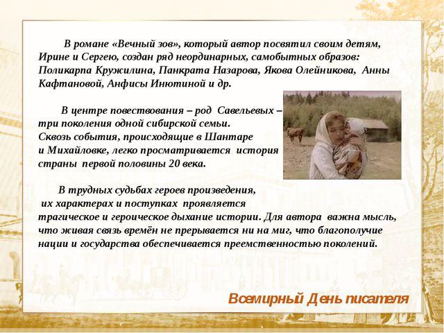 Текст Всемирный День писателя В романе «Вечный зов», который автор посвятил...