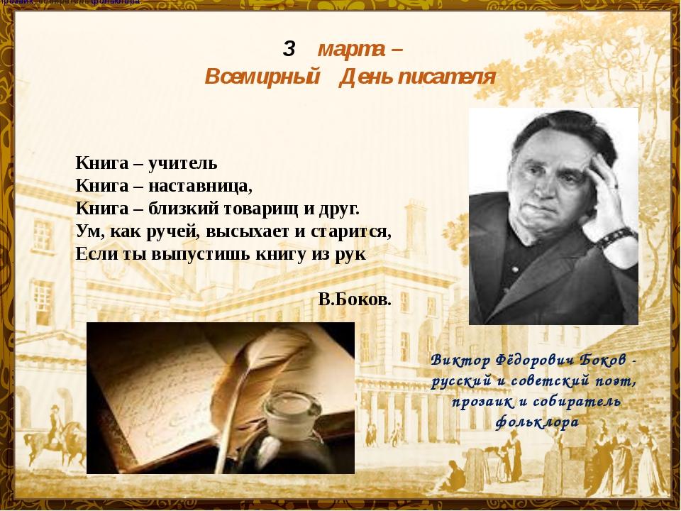 марта – Всемирный День писателя Книга – учитель Книга – наставница, Книга – б...