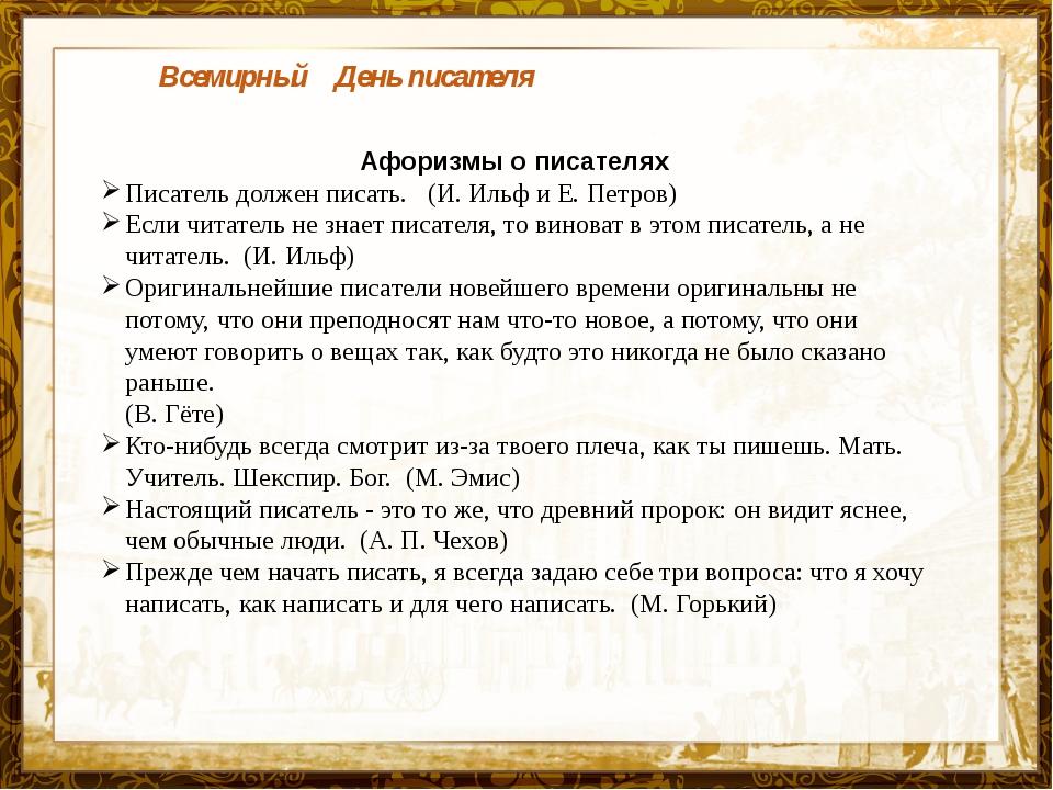 Название презентации Всемирный День писателя Афоризмы о писателях Писатель до...