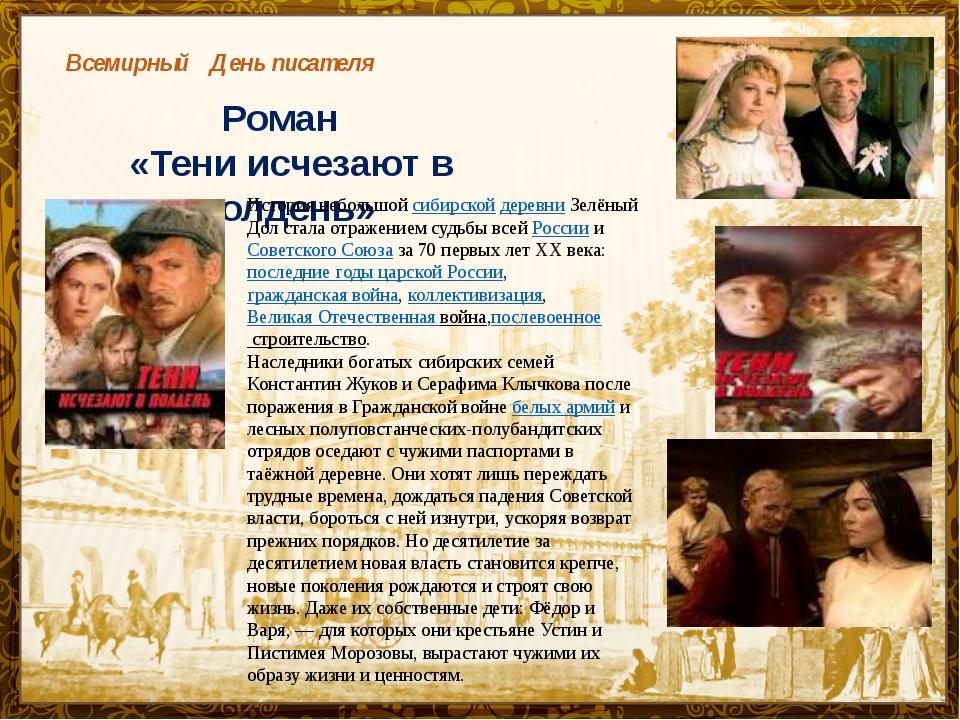 Всемирный День писателя Роман «Тени исчезают в полдень» История небольшойсиб...