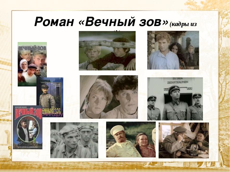 Текст Роман «Вечный зов» (кадры из к/ф)