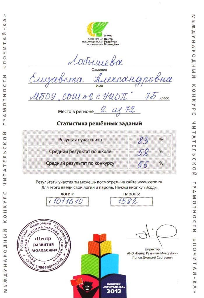 C:\Documents and Settings\All Users.WINDOWS\Документы\ЦОР\Мои рисунки\результаты почитайки\Копия 2012.jpg