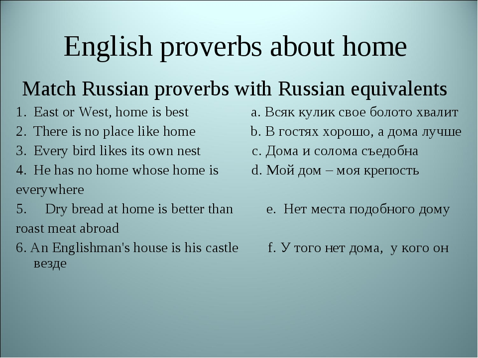 English proverbs about home Match Russian proverbs with Russian equivalents E...