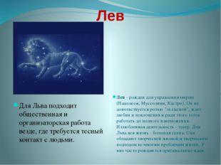 Лев Для Льва подходит общественная и организаторская работа везде, где требуе
