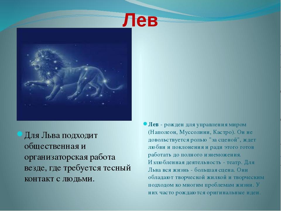 Лев Для Льва подходит общественная и организаторская работа везде, где требуе...