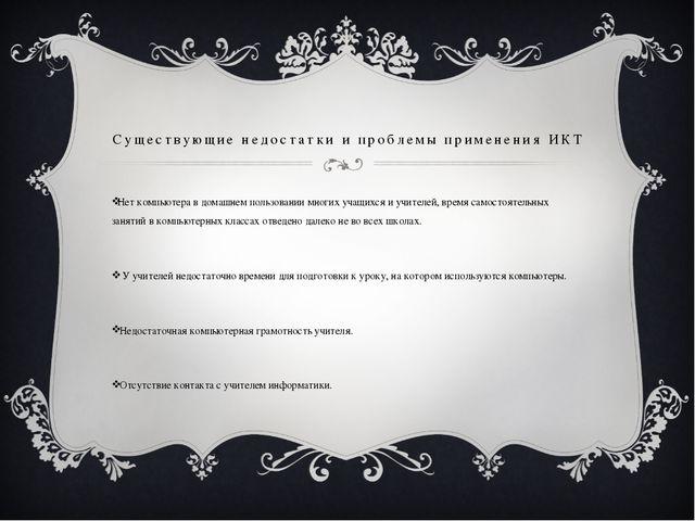 Существующие недостатки и проблемы применения ИКТ Нет компьютера в домашнем п...