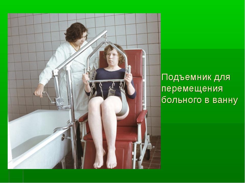 Подъемник для перемещения больного в ванну
