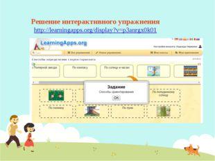 Решение интерактивного упражнения http://learningapps.org/display?v=p3anrgx0