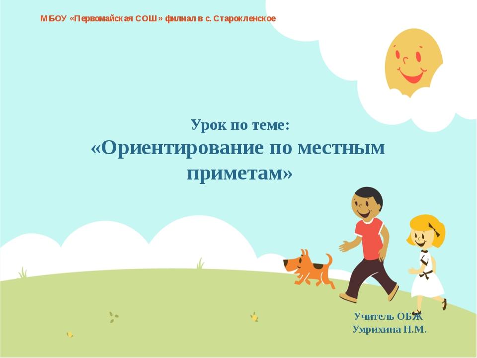 МБОУ «Первомайская СОШ» филиал в с. Старокленское Урок по теме: «Ориентирован...