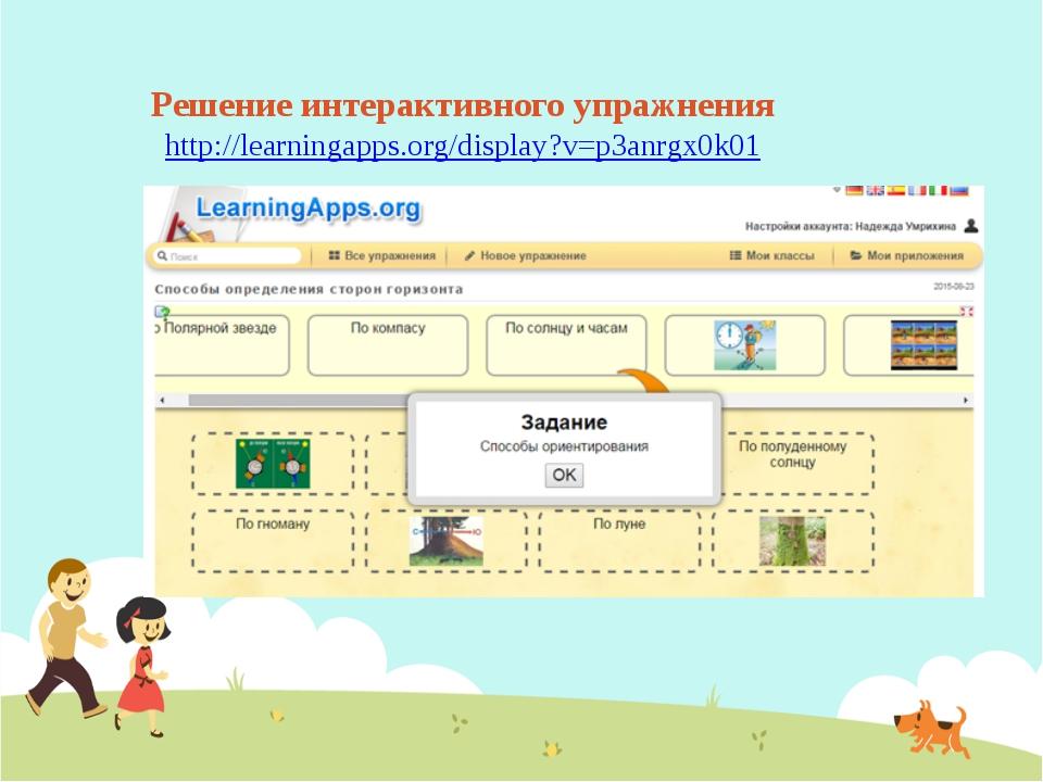 Решение интерактивного упражнения http://learningapps.org/display?v=p3anrgx0...