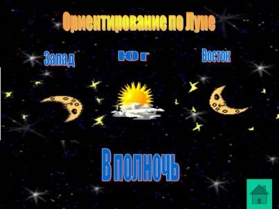 http://5klass.net/datas/obg/Orientirovanie/0005-005-Orientirovanie-po-Lune.jpg