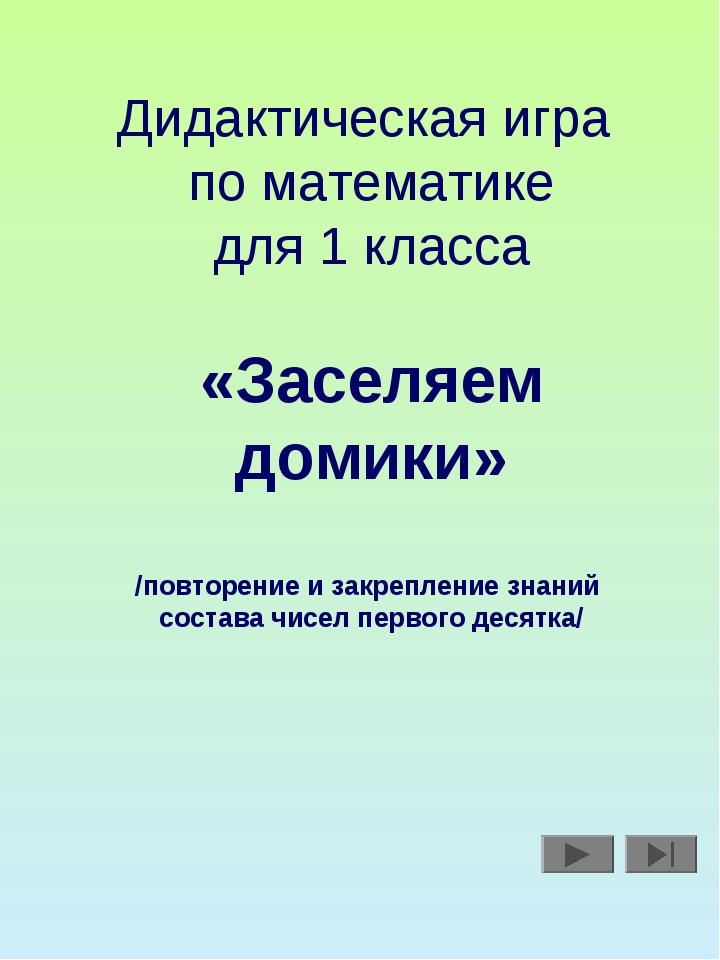 Дидактическая игра по математике для 1 класса «Заселяем домики» /повторение и...