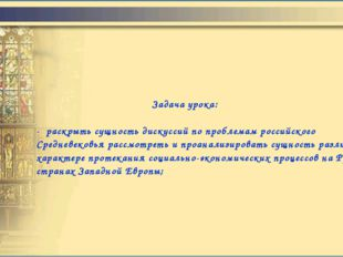Задача урока: - раскрыть сущность дискуссий по проблемам российского Среднев