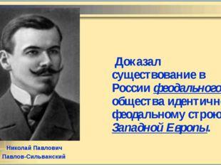 Доказал существование в России феодального общества идентичного феодальному
