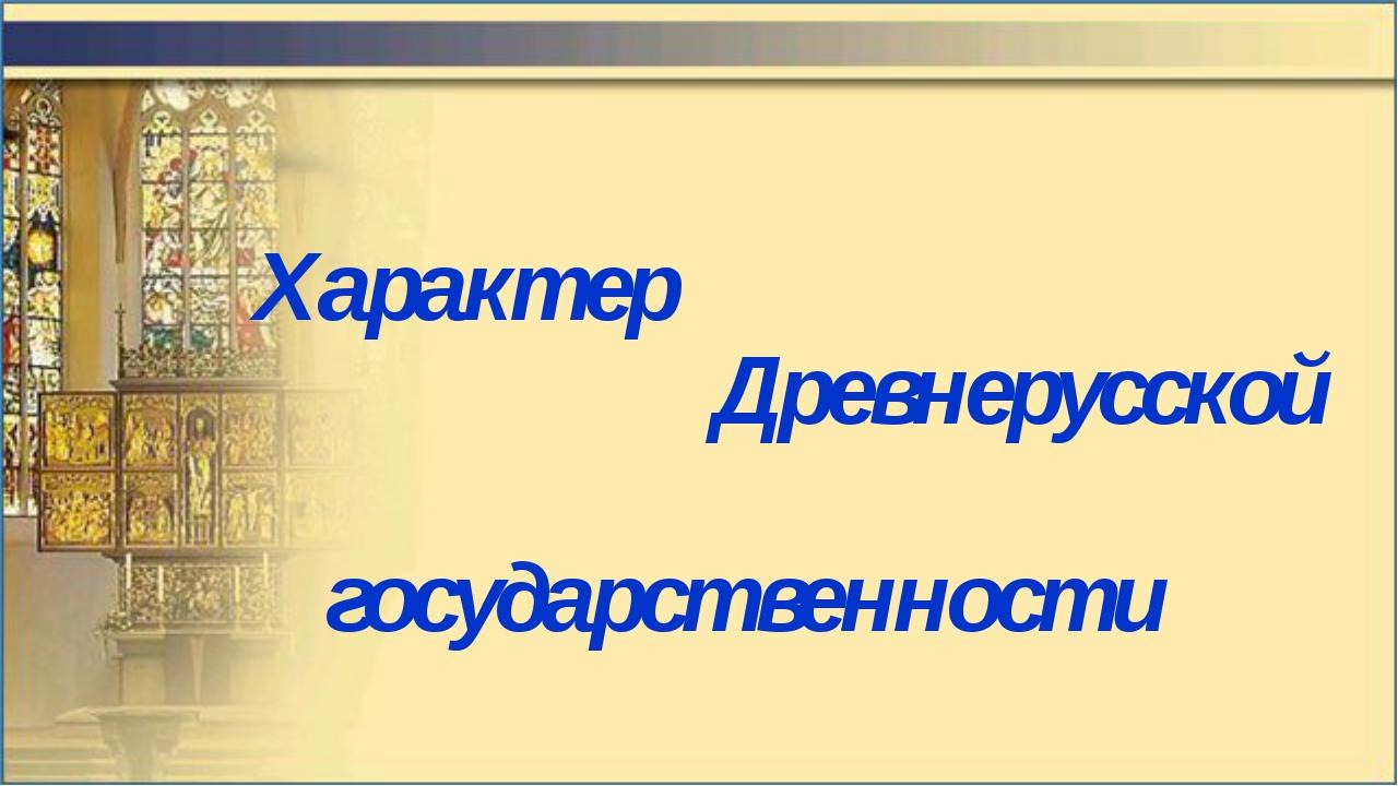 Характер Древнерусской государственности