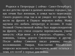 Родился в Петрограде ( сейчас- Санкт-Петербург), но все детство провел в дал