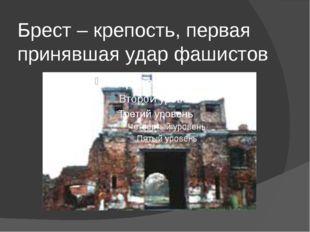Брест – крепость, первая принявшая удар фашистов