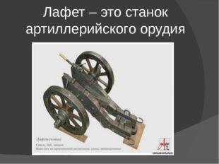 Лафет – это станок артиллерийского орудия