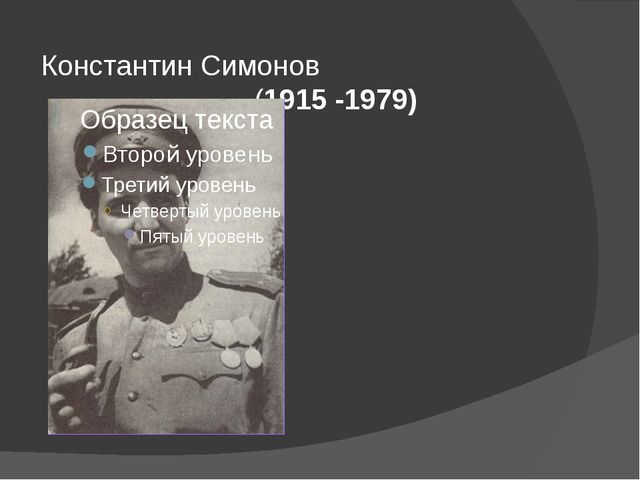 Константин Симонов (1915 -1979)