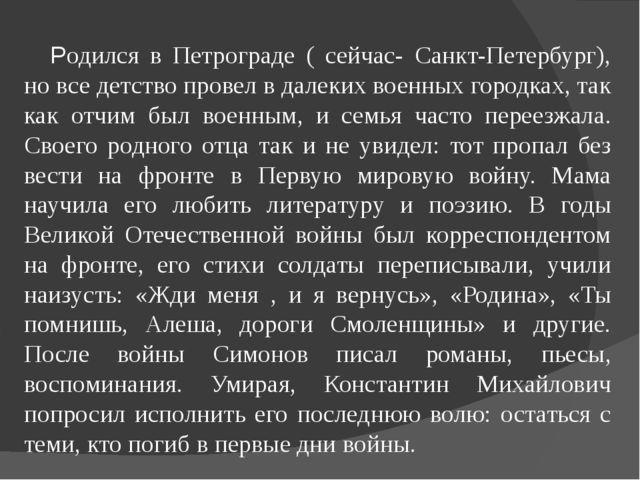 Родился в Петрограде ( сейчас- Санкт-Петербург), но все детство провел в дал...