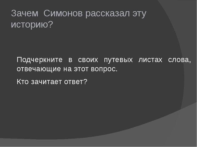Зачем Симонов рассказал эту историю? Подчеркните в своих путевых листах слова...