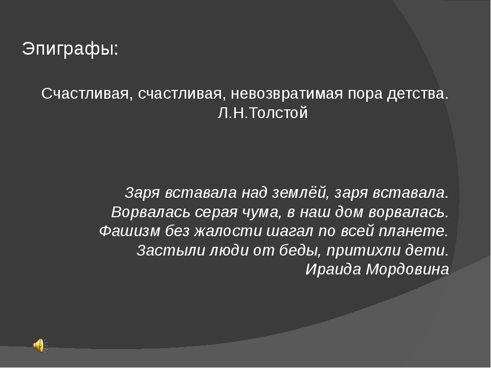 Эпиграфы: Счастливая, счастливая, невозвратимая пора детства. Л.Н.Толстой Зар...