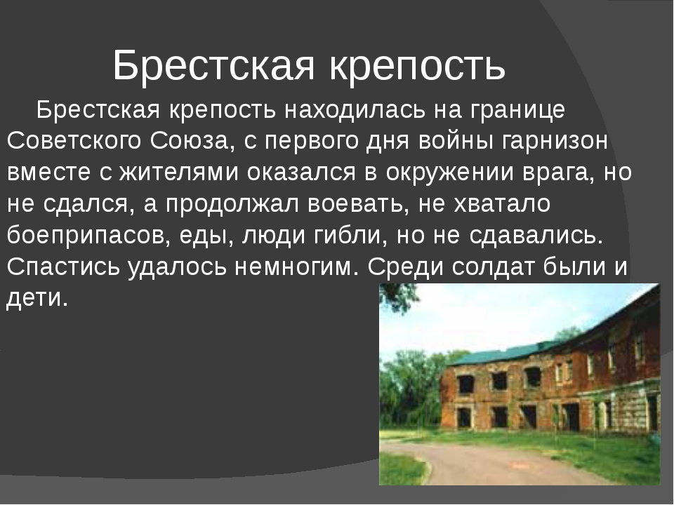 Брестская крепость Брестская крепостьнаходилась на границе Советского Союза,...
