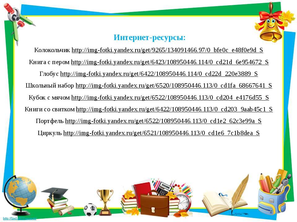 Интернет-ресурсы: Колокольчик http://img-fotki.yandex.ru/get/9265/134091466.9...