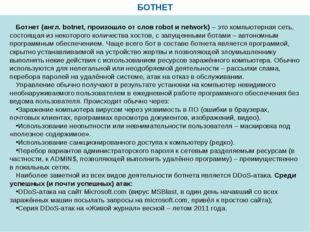 Ботнет (англ. botnet, произошло от слов robot и network) – это компьютерная с