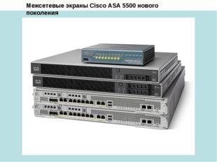 Межсетевые экраны Cisco ASA 5500 нового поколения