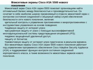 Межсетевые экраны Cisco ASA 5500 нового поколения Межсетевой экран Cisco ASA