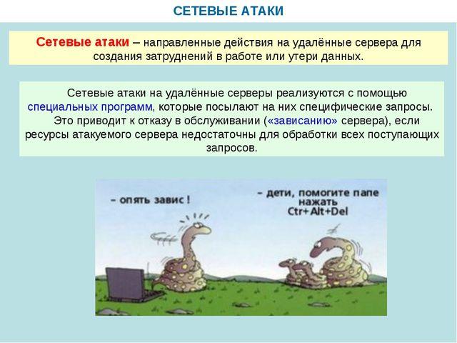 СЕТЕВЫЕ АТАКИ Сетевые атаки – направленные действия на удалённые сервера для...