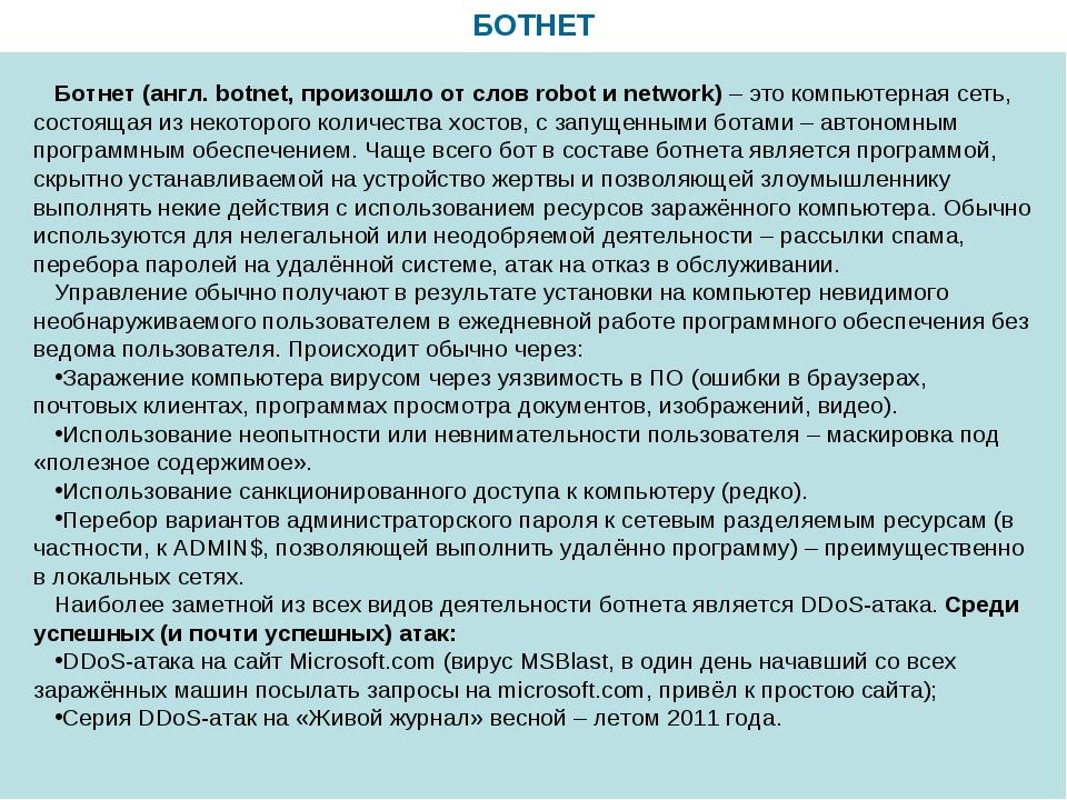 Ботнет (англ. botnet, произошло от слов robot и network) – это компьютерная с...