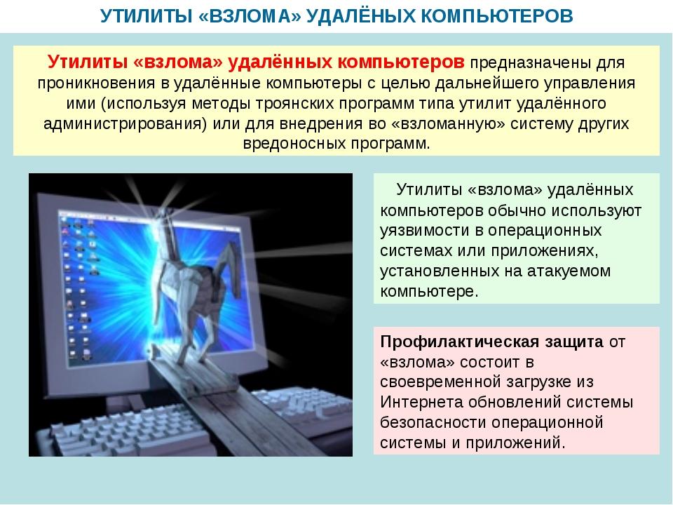УТИЛИТЫ «ВЗЛОМА» УДАЛЁНЫХ КОМПЬЮТЕРОВ Утилиты «взлома» удалённых компьютеров...