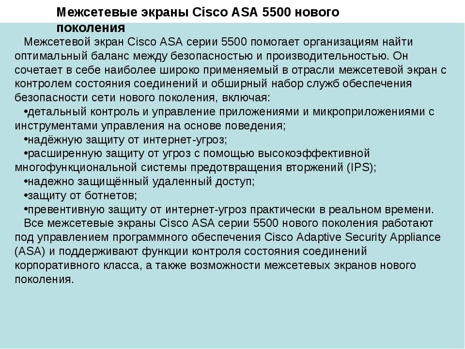 Межсетевые экраны Cisco ASA 5500 нового поколения Межсетевой экран Cisco ASA...