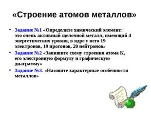 «Строение атомов металлов» Задание №1 «Определите химический элемент: это оче