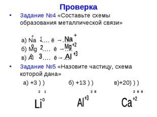 Проверка Задание №4 «Составьте схемы образования металлической связи» а) Na -