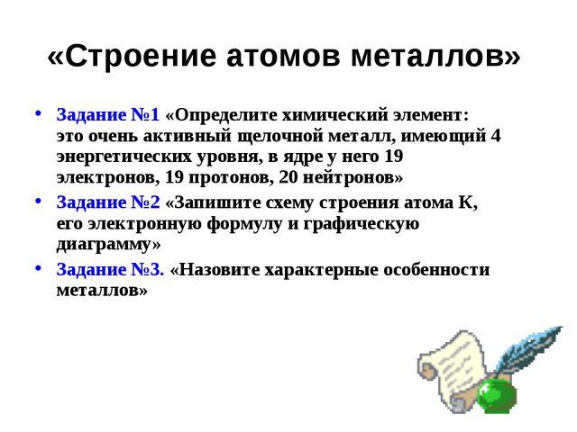 «Строение атомов металлов» Задание №1 «Определите химический элемент: это оче...